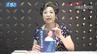 宮脇淳子、倉山満:じっくり学ぼう!日韓近現代史
