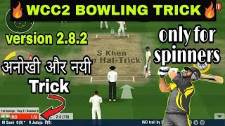 wcc2 Bowling tips and only for spinners | bowling two trick |