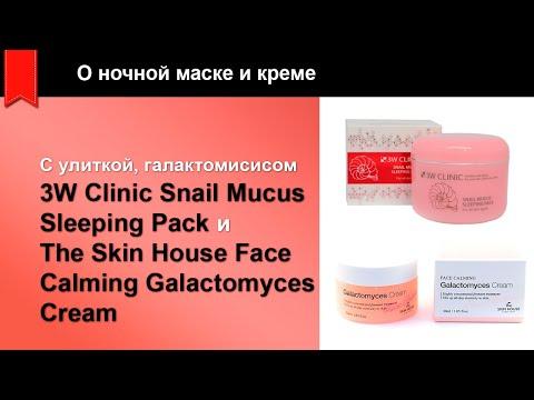 Улиточная ночная маска 3W Clinic и крем The Skin House Face Calming Galactomyces Cream