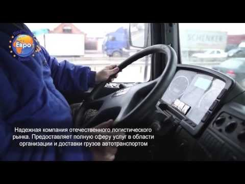 Перевозки в Краснодаре. Транспортная компания Краснодар