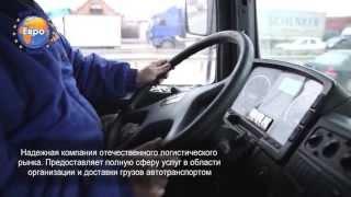 Перевозки в Краснодаре. Транспортная компания Краснодар(, 2013-04-17T06:51:43.000Z)