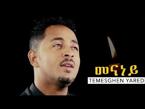 Temesghen Yared - MENANEY - New Eritrean Song 2018