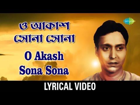 O Akash Sona Sona Lyrical | ও আকাশ সোনা সোনা  | Hemanta Mukherjee/Ghorus