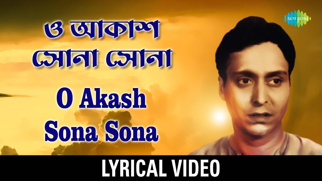 O Akash Sona Sona lyrical | ও আকাশ সোনা সোনা