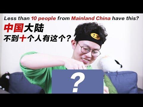 中国大陆不到10个人有这个?Less than 10 people from Mainland China have this?