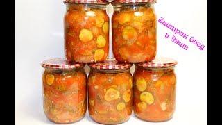 Огурцы консервированные в томатах / Салат из огурцов на зиму. Заготовки, консервация, закрутки