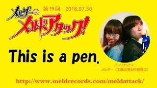 メルダーのメルドアタック!第19回(2018.7.30) 工藤友美 検索動画 19
