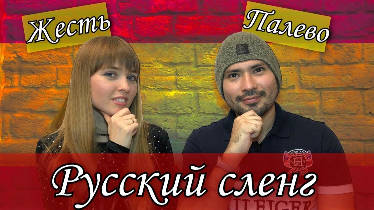 Колумбиец учит русский язык | Jerga rusa. Un colombiano aprende la jerga rusa.