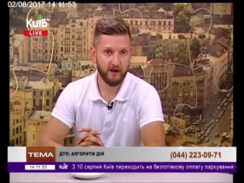 Телеканал Київ: 02.08.17  Громадська приймальня 14.00