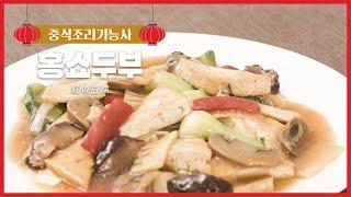 홍쇼두부 紅燒豆腐 [2…