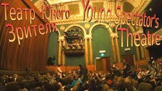 В Театре Юного Зрителя / Одесса / In Young Spectator's Theater / Odessa