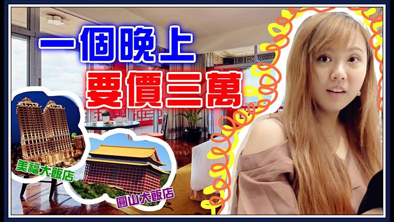 【魚乾】什麼飯店一個晚上要價 '三萬塊'?圓山飯店、美福飯店開箱!