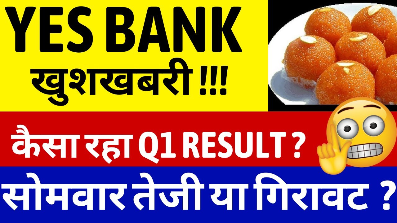 YES BANK Q1 RESULTS 2022🔴YES BANK LATEST NEWS🔴YES BANK SHARE🔴YES BANK SHARE NEWS TODAY🔴PRICE TARGET