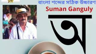 Purono Kolkatar Golpo- Mind Your Pronunciation (Kheyal Thake Na 5)