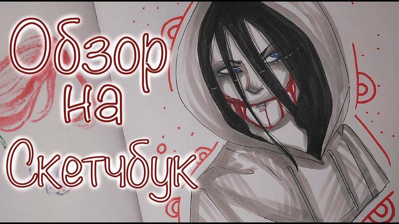 ОБЗОР СКЕТЧБУКА/ЗАПОЛНЕННОГО ЗА НЕДЕЛЮ