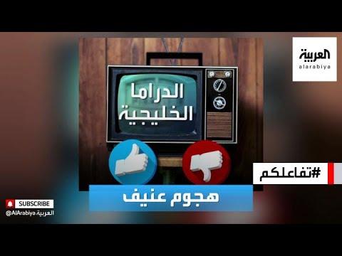 تفاعلكم | كاتب سعودي يهاجم بعنف الدراما الخليجية  - نشر قبل 9 ساعة