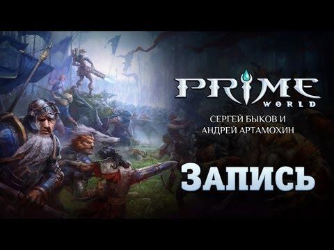 видео: live. prime world: Зов Прайма