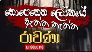 RAVANA | Episode 116 | 20 – 08 – 2020 | SIYATHA TV Thumbnail