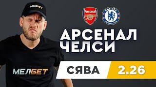АРСЕНАЛ ЧЕЛСИ Прогноз Сявы на футбол Кубок Англии