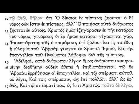 Koine Greek - Galatians