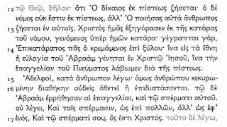 Koine Greek - Galatians
