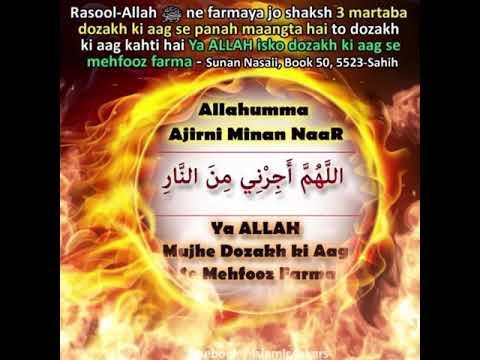 Allahumma Ajirni minan naar - Urdu / Hindi Azkar
