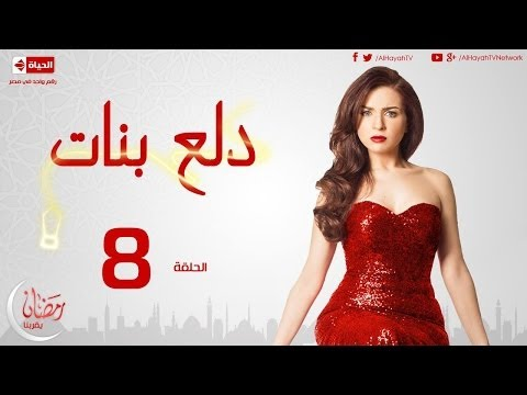 مسلسل دلع بنات - الحلقة ( 8 ) الثامنة - بطولة مى عز الدين - Dala3 Banat Series Episode 08