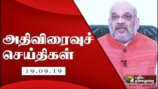 அதிவிரைவு செய்திகள்: 19/09/2019   Speed News   Tamil News   Today News   Watch Tamil News