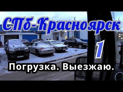 СПб- Красноярск #1 Погрузка