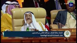 جلالة الملك يسلّم رئاسة القمة العربية الحالية إلى خادم الحرمين الشريفين - (15-4-2018)