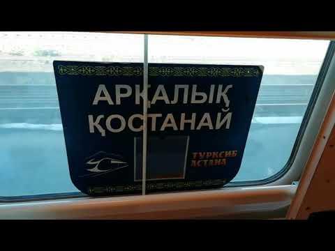 Аркалык - вокзал, поезд.