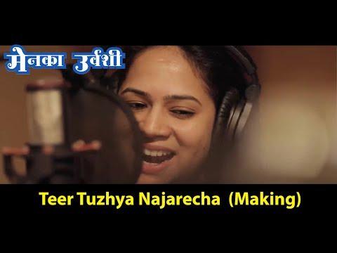 Tu.Ka.Patil 2017 | Teer Tuzhya Najarecha | Swapnil Bandodkar & Bela Shende | Music Rajesh Sarkate