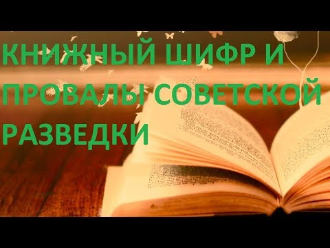 КНИЖНЫЙ ШИФР И ПРОВАЛЫ СОВЕТСКОЙ РАЗВЕДКИ