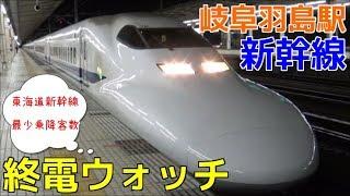 終電ウォッチ☆新幹線岐阜羽島駅 東海道新幹線の最終電車! こだま三島行き・こだま静岡行きなど