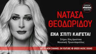 Νατάσα Θεοδωρίδου - Ένα Σπίτι Καίγεται (Κρίμα - Official Music Releases