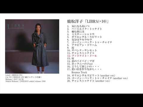 鹿取洋子(YOKO KATORI)「LIBRA+(10)」ダイジェスト