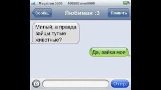 20 самых тупых СМС (СМС-приколы)
