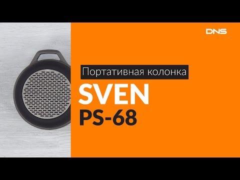 Распаковка портативной колонки SVEN PS-68 / Unboxing SVEN PS-68
