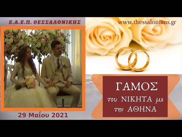 Ο γάμος του Νικήτα Σταυρίδη με την Αθηνά Τζουνάκη   29-05-2021