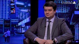 Дмитрий Разумков: Какой будет новая политика Путина / Politeka Online