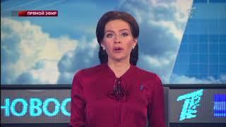 Главные новости. Выпуск от 05.02.2018