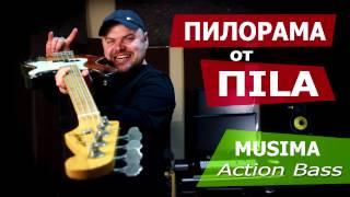 Action bass Видео обзор бас-гитары фирмы Musima от видео канала ПИЛОРАМА