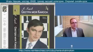 Обзор шахматных книг. Открытый урок 5, ч.1