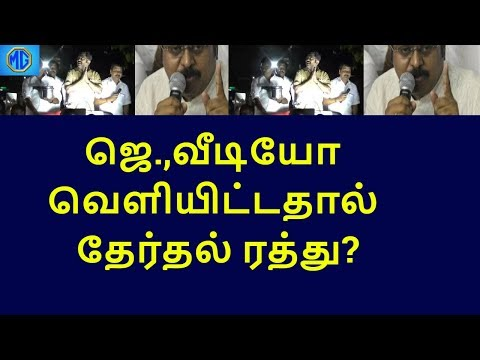 jaya hospitalized video will stop|tamilnadu political news|live news tamil|tamil news