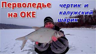 Рыбалка по первому льду на ОКЕ 2020 Тульский чёртик и калужский шарик