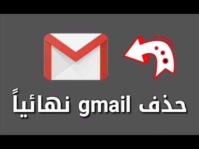 طريقة حذف حساب Gmail نهائيا Youtube