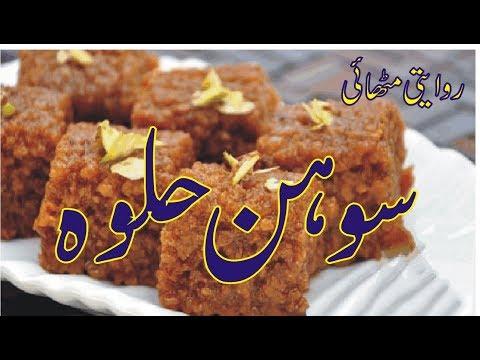 Multani Sohan Halwa Banane ka Tarika - How to Make Multani Sohan Halwa at Home - Recipes in Urdu
