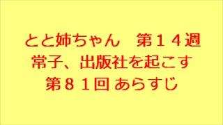 連続テレビ小説 とと姉ちゃん 第14週 常子、出版社を起こす 第81回 ...