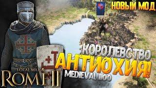 КОРОЛЕВСТВА АНТИОХИЯ! Глобальная Модификация На Средневековье - Medieval 1100 - в Total War: Rome 2