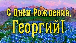 С Днем Рождения Георгий! Поздравления С Днем Рождения Георгию. С Днем Рождения Георгий Стихи
